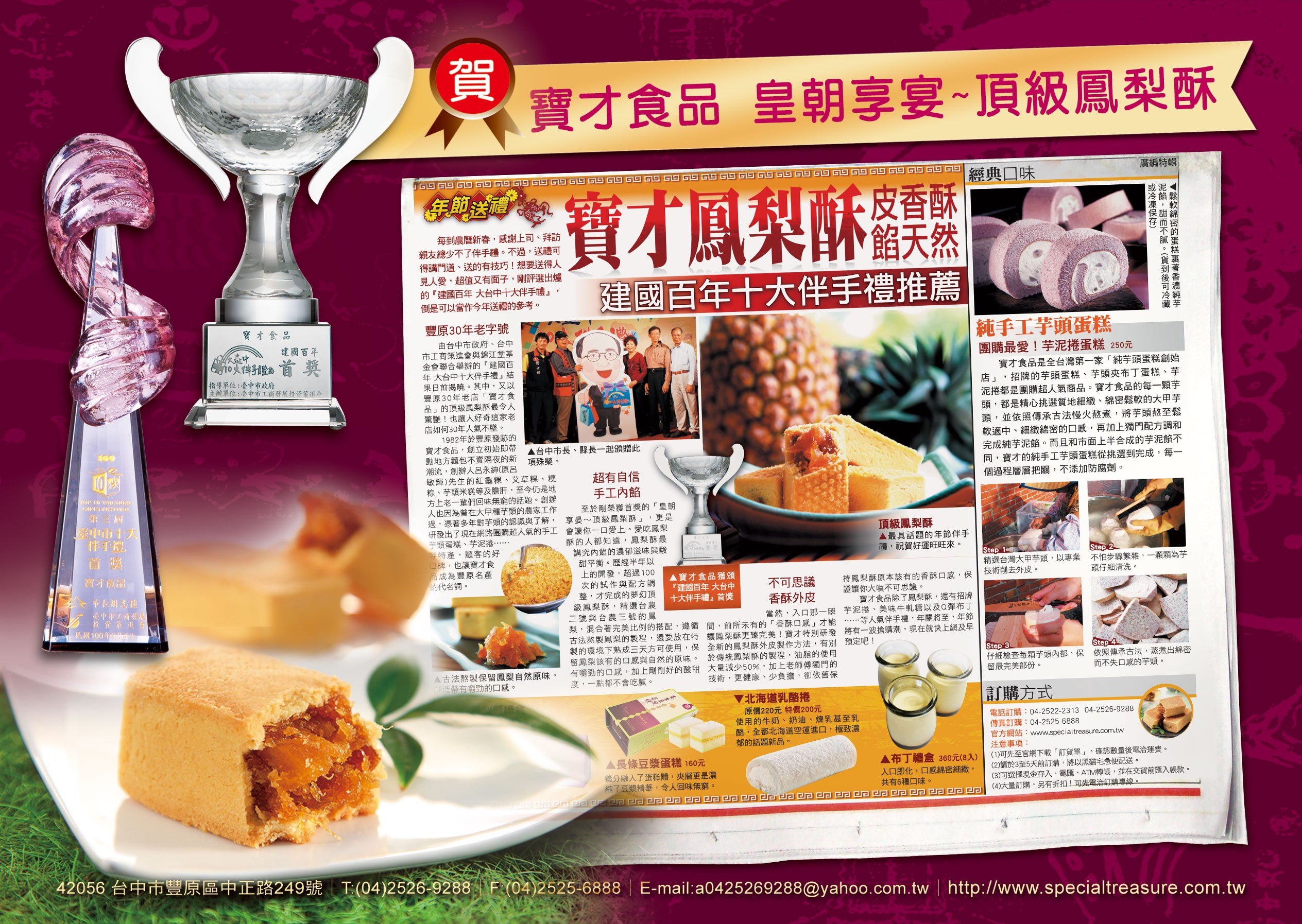 皇朝享晏_頂級特製鳳梨酥 單顆35元
